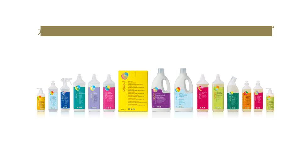 水と自然を守るオーガニック洗剤&ボディーソープ