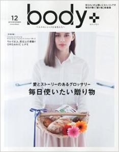body+201412