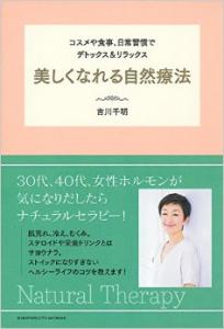 utsukushirunareru201411