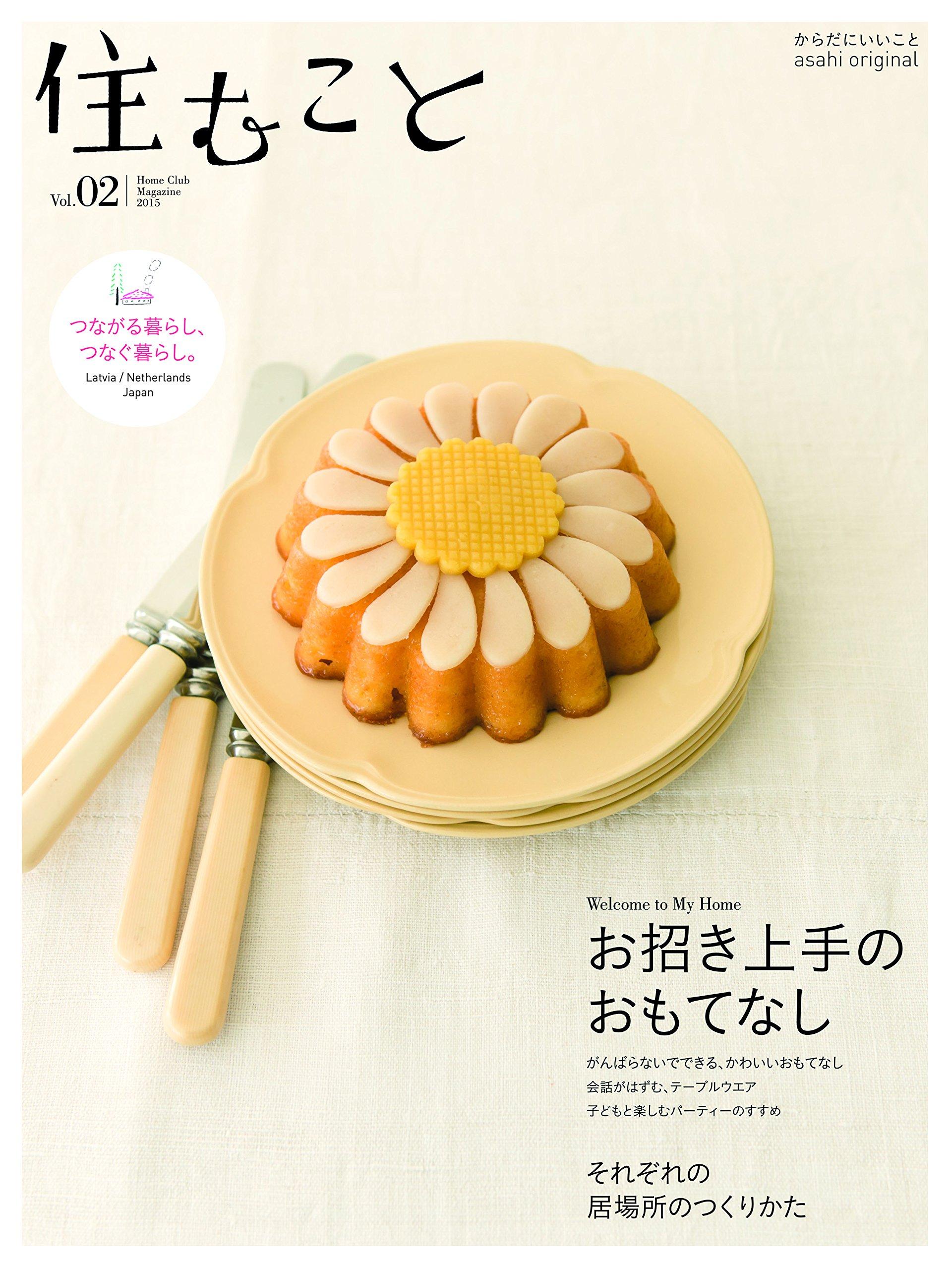 住むこと vol.2