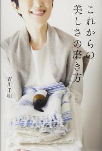 書籍 これからの美しさの磨き方 吉川千明著_201505